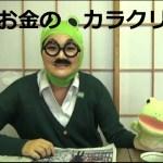 RICOさんと藤沼伸一さんが動画で情報拡散中!:お金のカラクリ