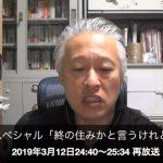 ■2019.3.11「震災から8年」大西つねきの週刊動画コラムvol.68