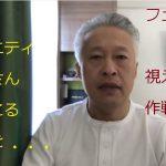 ■2019.3.18「フェア党活動活性化」大西つねきの週刊動画コラムvol.69