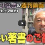 ■2018.11.12「新しい著書のご紹介」大西つねきの週刊動画コラムvol.51