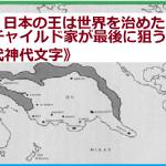 書籍紹介:太古、日本の王は世界を治めた ロスチャイルド家が 最後に狙うは 《古代神代文字》