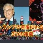 【覚醒情報】トランプの背後にいる3つの組織・・・日本は平和を求めて物理三次元で争うなかれ!