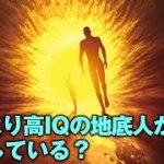 【 香港大紀元新唐人共同ニュース】より・・・20世紀の驚くべき発見:人間よりはるかに高いIQを持つ地底人が実在