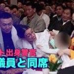 【中国共産党】スパイ容疑のチベット出身警官の実体は・・・