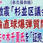 【日本の断末魔を絶対に招いてはダメ! 日本人!】日本が「悪意の在日」に乗っ取られてる証拠!