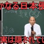 【宇野正美】静かなる日本支配。 真実は隠される。「講演会」2021年。より