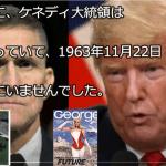 2021_04_12_夜【 チャンネル新政経さまより】・・・ケネディ親子は生きている!かも。