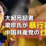 【共産邪霊】TV3851
