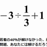 【日本の若者の40%が解けなかった、簡単な算数の問題、あなたには解けるだろうか?】という記事を見かけた。