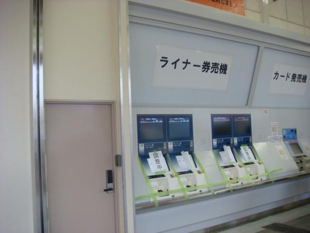 JR東日本の藤沢駅の当時のライナー券売機