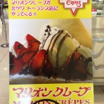 Marion Crepes at Mitsuwa Market Place till November 3