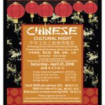 Chinese Cultural Night
