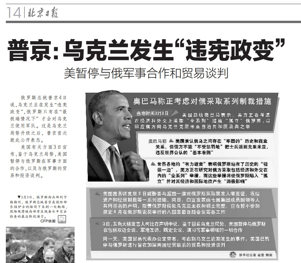 Beijing Paper What the Russian (and Chinese) papers are saying about Ukraine
