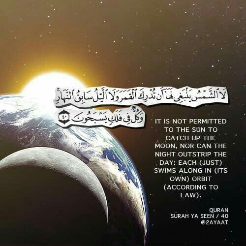 صور اسلامية آيات من القرآن حلوه