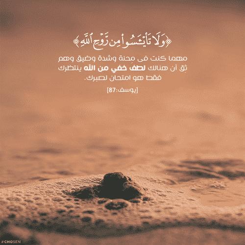 صور اسلامية آيات من القرآن روعة