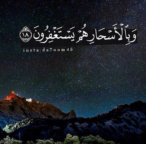 صور اسلامية ايات قرآنية فيس بوك