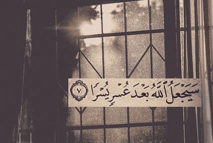 صور اسلامية مكتوب عليها ايات قرآنية انستقرام