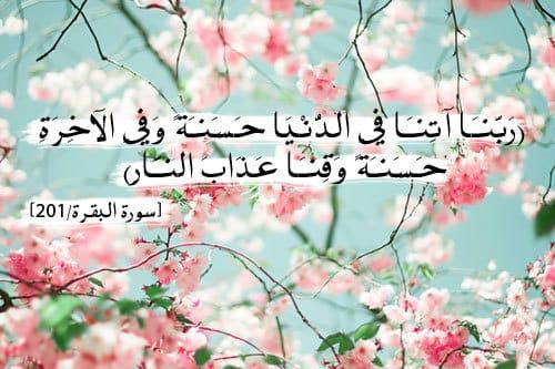 صور اسلامية مكتوب عليها ايات قرآنية روعة