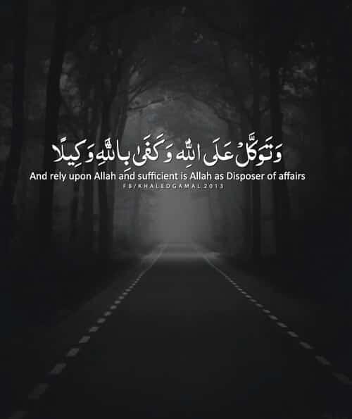صور اسلامية مكتوب عليها ايات قرآنية متنوعة