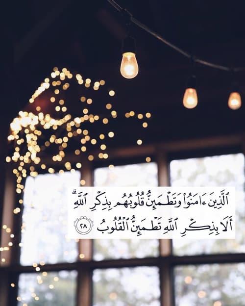 صور اسلامية مكتوب فيها ايات قرآنية انستقرام