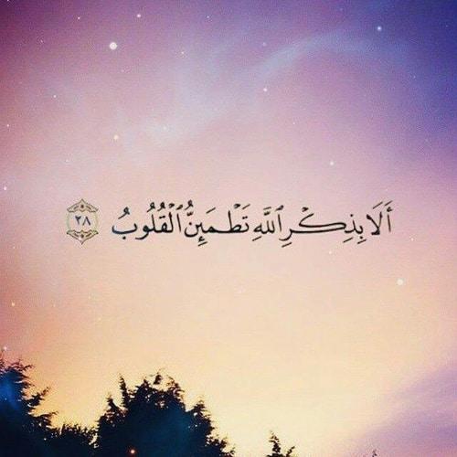 صور اسلامية مكتوب فيها ايات قرآنية جديدة
