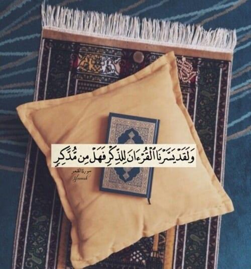 صور حلوه اسلامية مكتوب عليها ايات قرآنية
