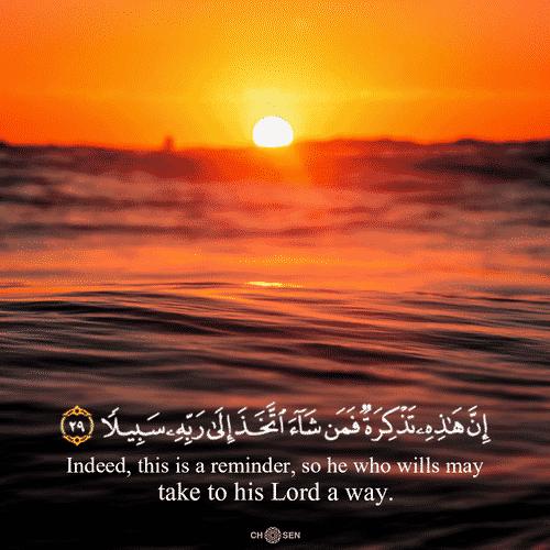 صور مكتوب عليها آيات من القرآن رائعة