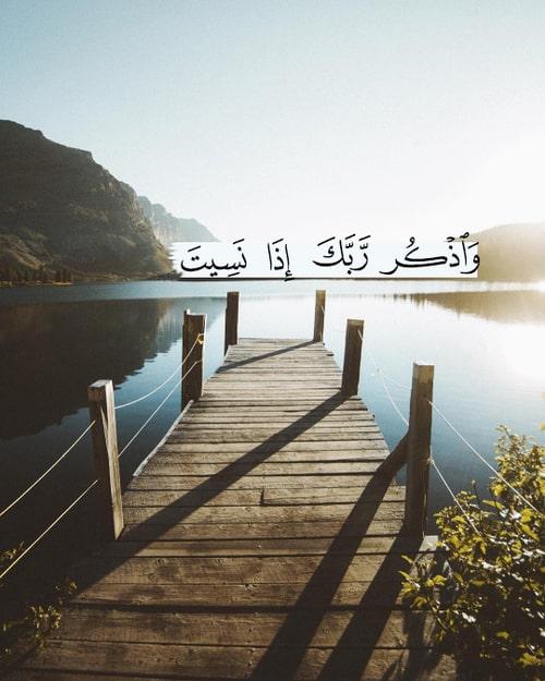 صور مكتوب عليها آيات من القرآن فيس بوك