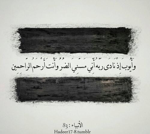 صور مكتوب عليها ايات قرآنية جميلة جدا