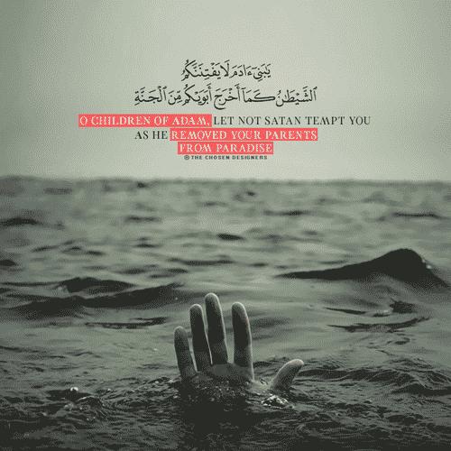 صور مكتوب عليها ايات قرآنية فيس بوك