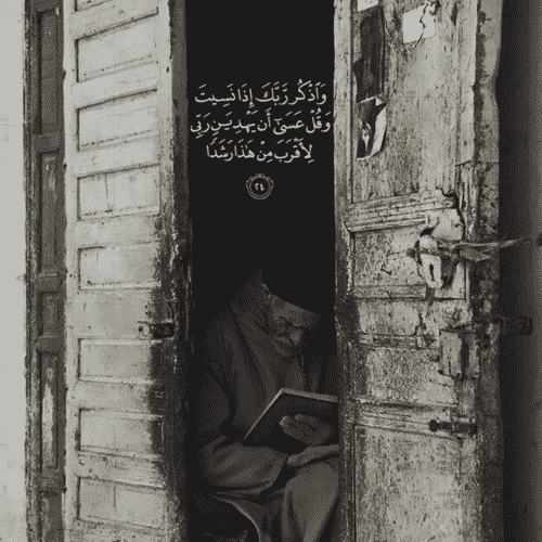 صور مكتوب عليها ايات قرآنية للفيس بوك