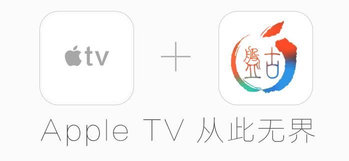 Pangu lanza el jaibreak para los Apple TV 4 con tvOS 9.0