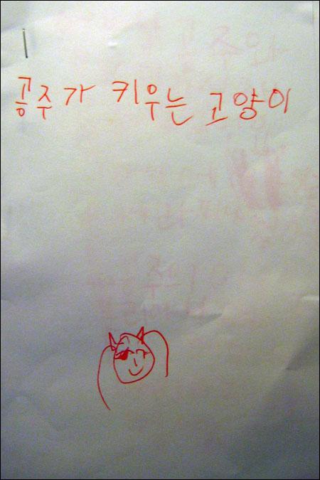 공주가 키우는 고양이, 페이지 1