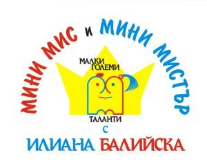 Детски конкурс за красота ще се проведе в Амфитеатъра на Созопол 1