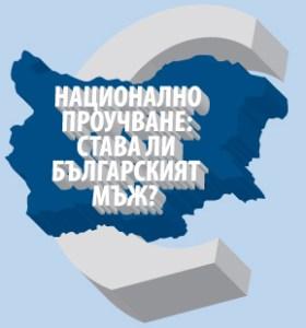 По Южното Черноморие стартира проучване за сексуалността на българина 1