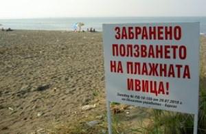 Константин Гребенаров: Плажът на залива Вромос е опасен за здравето на хората 2