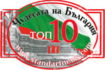 Министри гласуват за чудесата на България 1