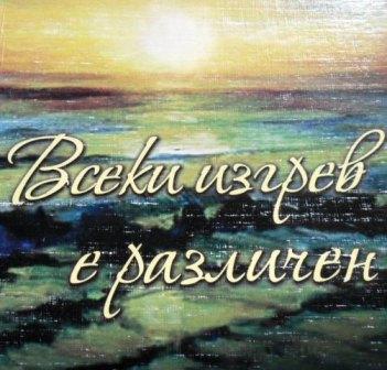 Паскал Кюмурджиев - Бряг