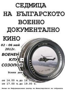 Седмица на военното кино в Созопол 2