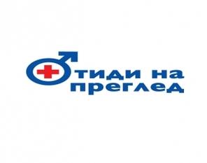 Открита среща за проблемите с простатата в Созопол 4