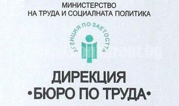 "Дирекция ""Бюро по труда Юг""-Бургас, филиал Созопол"