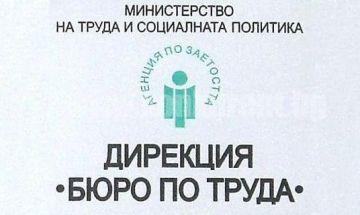 "Дирекция ""Бюро по труда"" гр.Созопол"
