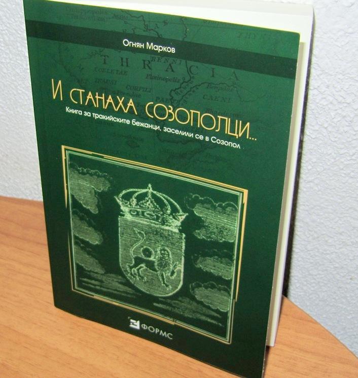 """И станаха созополци"" - Книга за тракийските бежанци в Созопол"