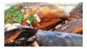 """Миди """"Саганаки"""" по оригинална гръцка рецепта"""