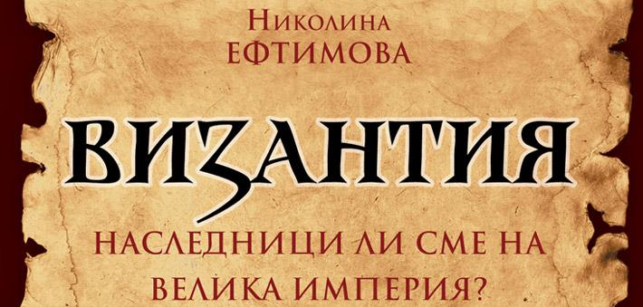 Византия - Наследници ли сме на велика империя?