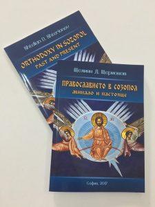 Една книга, която проследява пътя на православието в Созопол от древността до днес