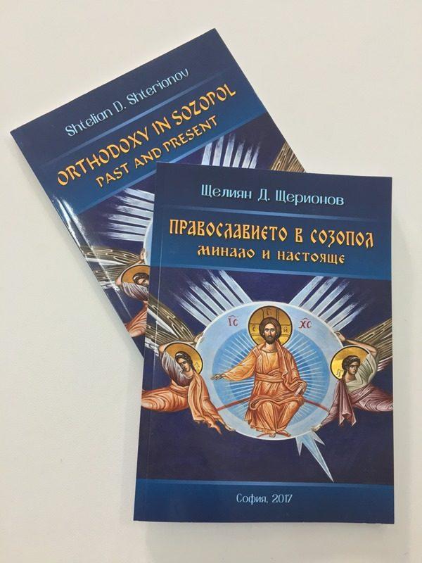 Православието в Созопол - Минало и настояще