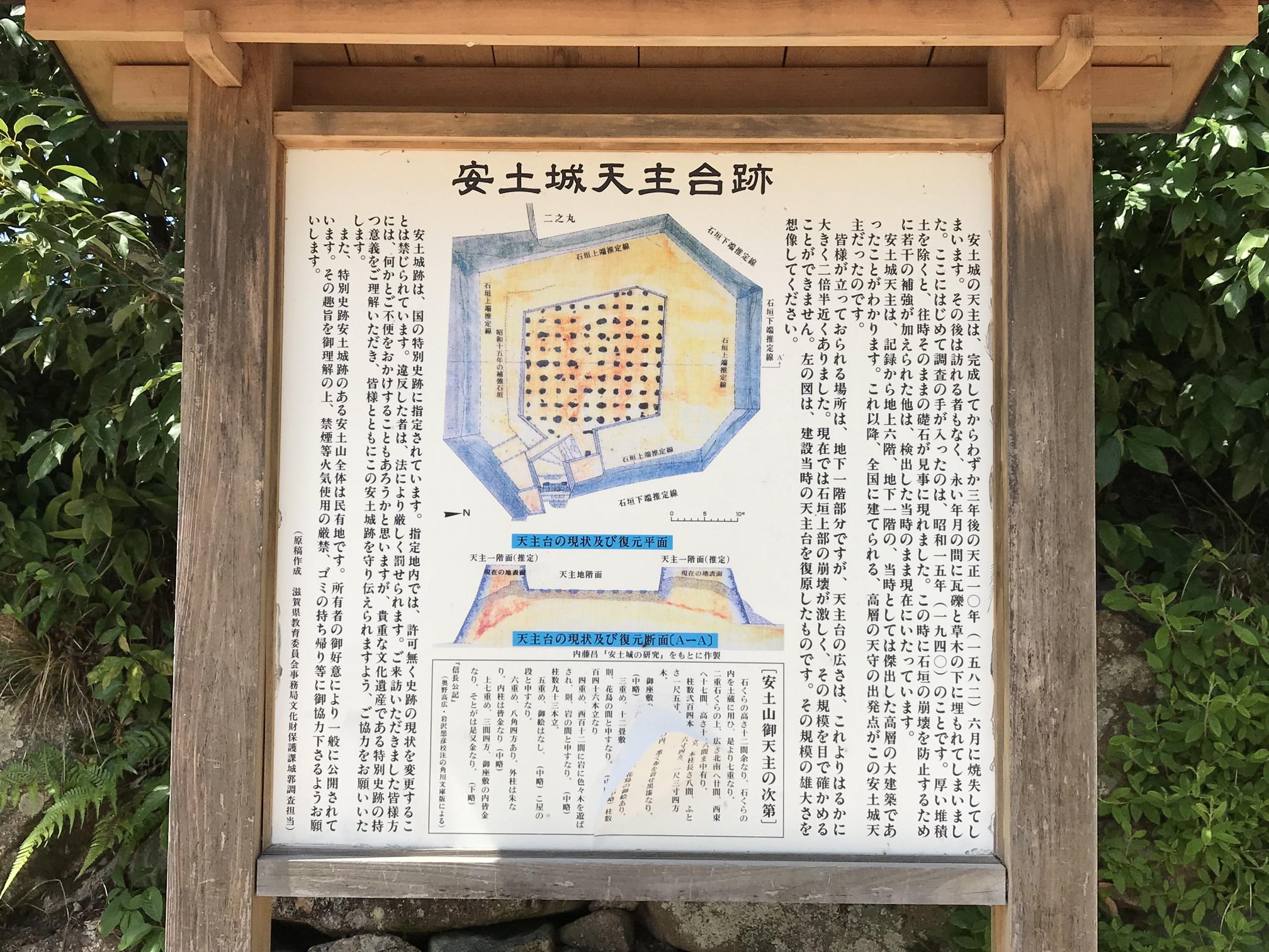 安土城天主台跡。八角形の特徴ある形が天守指図に描かれた図と一致したことが内藤案の根拠