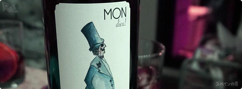 スペインで一番おいしいベルモット。フルーツフレーバーワイン