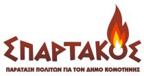 Σπάρτακος - Παράταξη Πολιτών για τον Δήμο Κομοτηνής